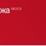 Акции MOEX