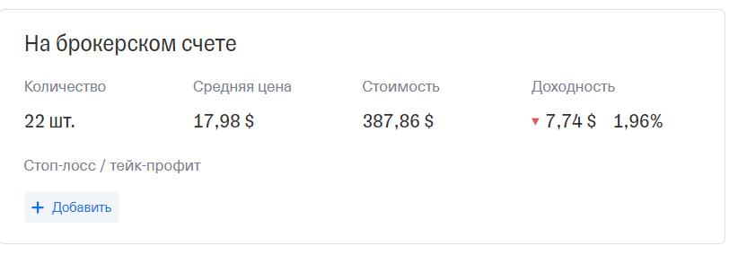 Продажа и покупка акций Тиньков