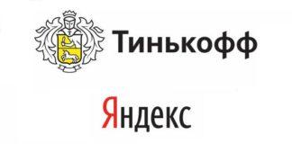Тиньков и Яндекс